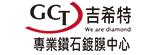 PCB鎢鋼銑刀-CNC加工刀具-CVD鑽石刀具-GCT Tool 專業鑽石鍍膜中心 Logo