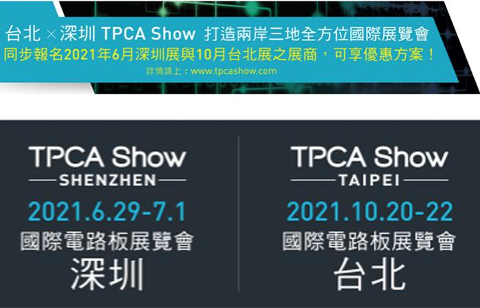 2021TPCA-SH